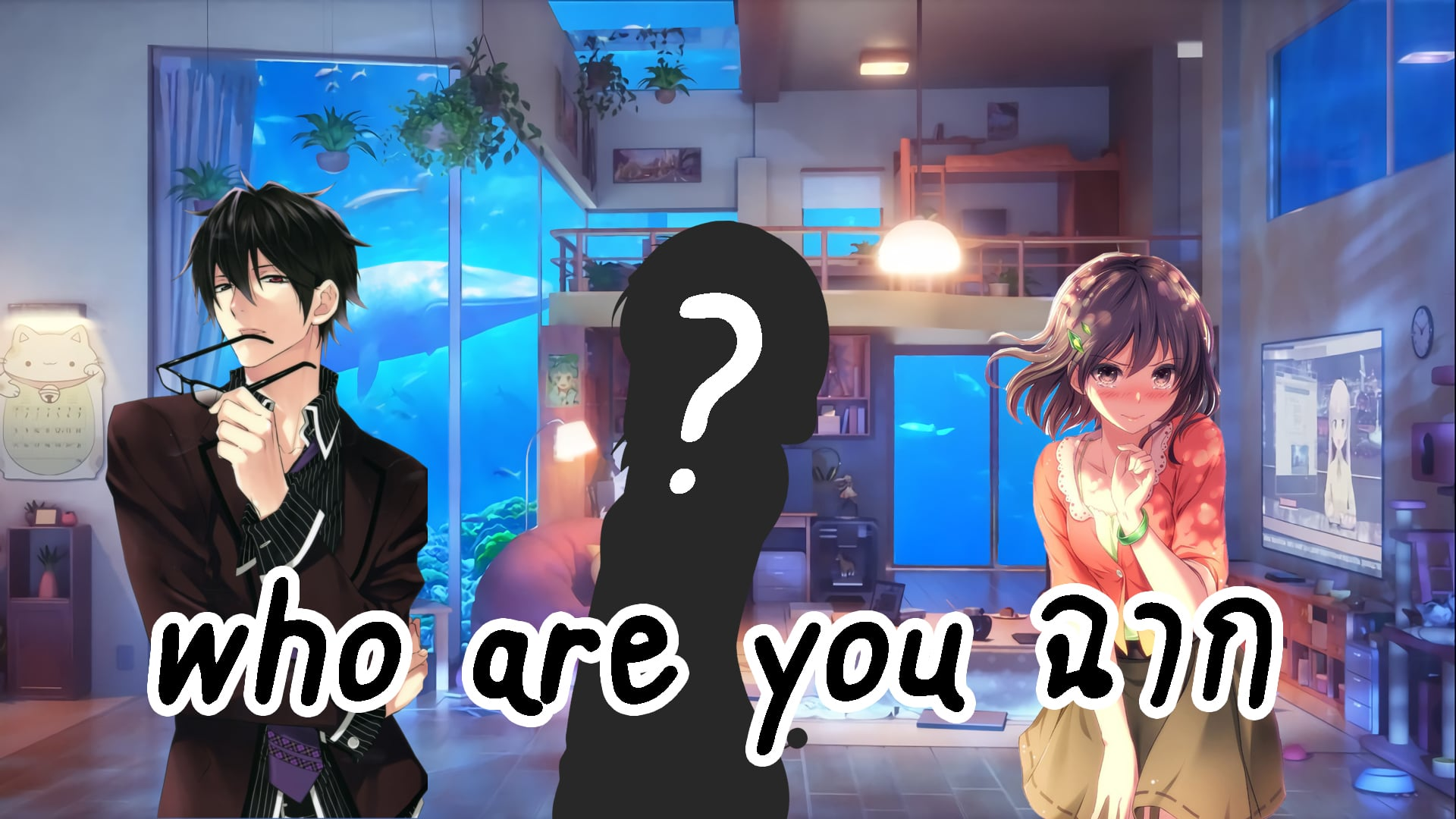 Who are you ฉาก