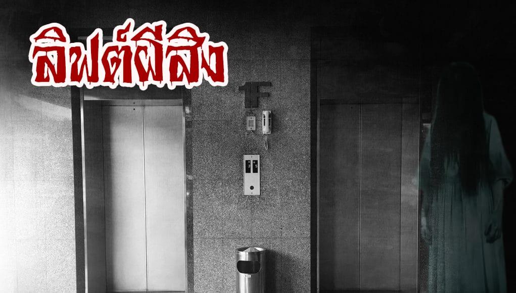 ลิฟต์ผีสิง