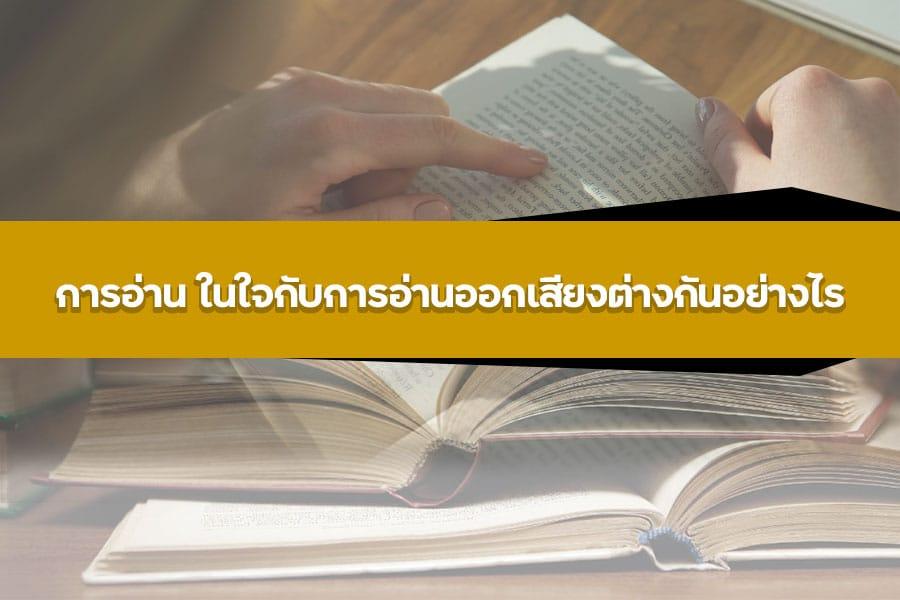 การอ่าน