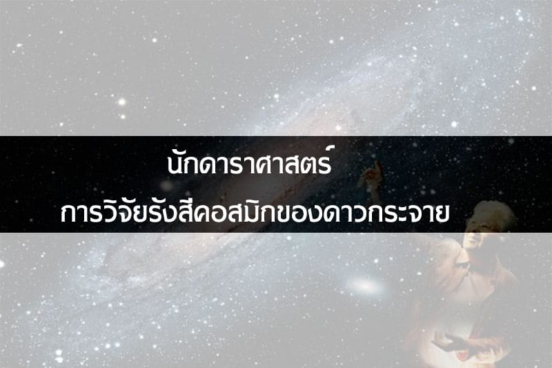 นักดาราศาสตร์