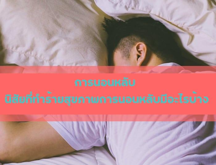 การนอนหลับ